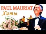 Поль Мориа - Лучшее! Сборник популярных Хитов Paul Mauriat - The Best