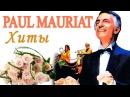 Поль Мориа Лучшее Сборник популярных Хитов Paul Mauriat The Best