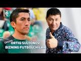 Ortiq Sultonov - Bizning futbolchilar | Ортик Султонов - Бизнинг футболчилар
