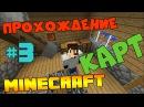 Прохождение карт Minecraft | Выживание на DARKSHARD 3 | Как же это было круто!