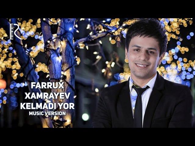 Farrux Xamrayev - Kelmadi yor | Фаррух Хамраев - Келмади ёр (music version)