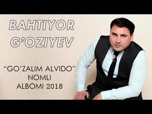 Bahtiyor G'oziyev - Go'zalim alvido nomli albomi 2018