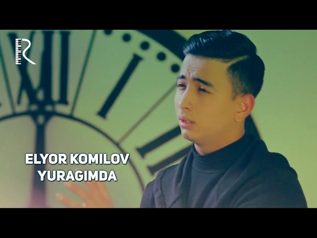Elyor Komilov - Yuragimda | Элёр Комилов - Юрагимда