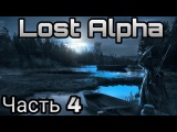 Этот Мод нереально затягивает! - S.T.A.L.K.E.R. Lost Alpha - YouTube