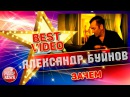 АЛЕКСАНДР БУЙНОВ — ЗАЧЕМ ❂ КОЛЛЕКЦИЯ ЛУЧШИХ КЛИПОВ ❂ BEST VIDEO ❂
