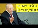 Вот это ЗАЯВЛЕНИЕ Жириновский выдал всю ПРАВДУ об УЖАСНЫХ ошибках экипажа самолета АН 148 16 02 18