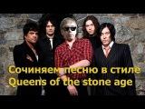 КАК СОЧИНИТЬ Песню в стиле Queens of the Stone Age
