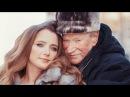 Браки Российских звёзд с самой большой разницей в возрасте
