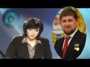 Мария Лондон мочит Рамзана Кадырова и чеченскую мразь