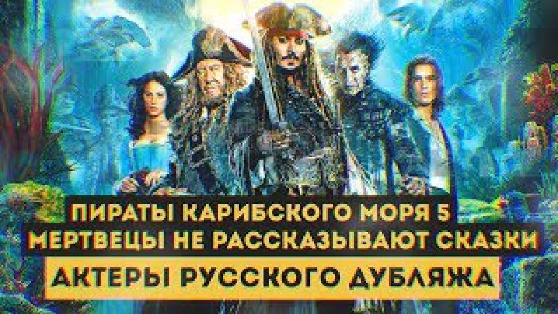 Кто Озвучил Главных Героев?[Пираты Карибского Моря:Мертвецы не рассказывают ска...
