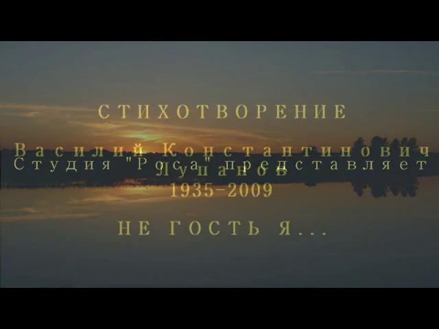 Стихотворение В. К. Лупанов Не гость...