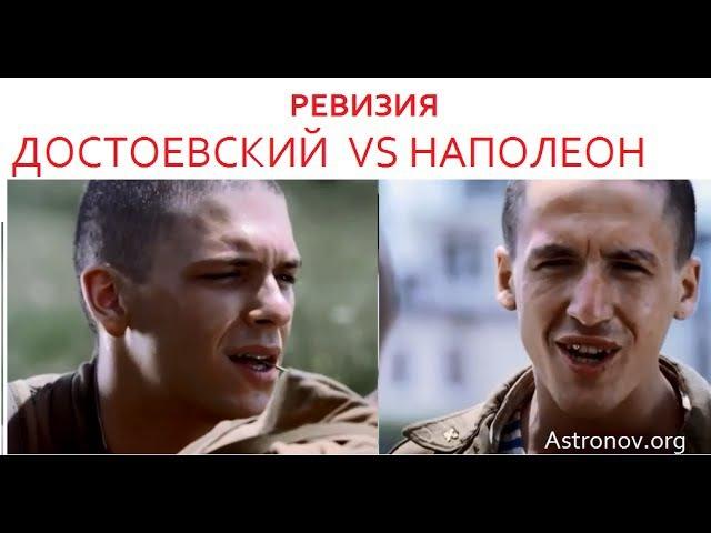 Достоевский - Наполеон. Ревизия . 9 рота. Соционика