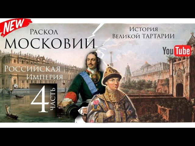 История Великой Тартарии часть 4 Раскол Московии Российская Империя