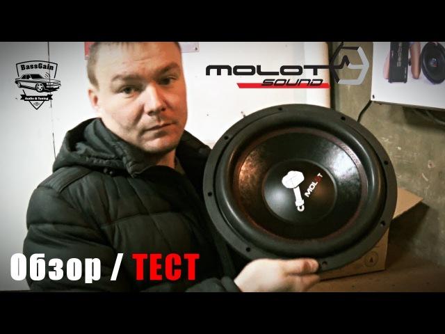 Тест, обзор Ural Molot 12. Проверяем RMS на 40, 30, 25 Гц