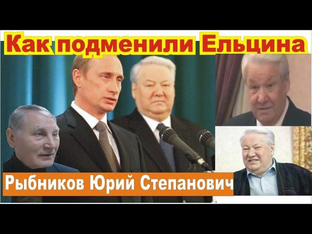 Как подменили Ельцина на двойника А сколько двойников у Эпштейна путина Рыбников Ю С