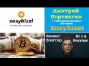 Easybizzi Онлайн образование мнение эксперта Не Dreamtowards Onecoin Elysiumcompany Redex Tirus MLM