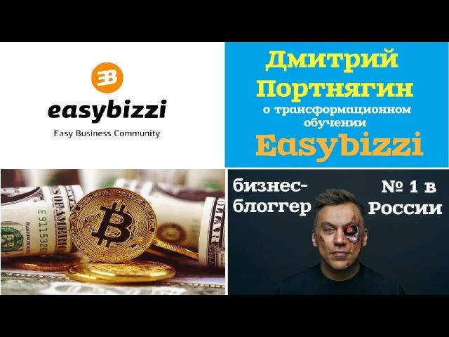 Easybizzi Онлайн образование мнение эксперта /Не Dreamtowards Onecoin Elysiumcompany Redex Tirus MLM