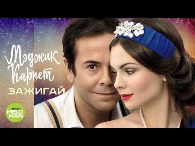 Мэджик Карпет - Зажигай (Official Audio 2018)