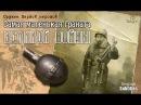Самая маленькая ручная граната The smallest hand grenade оf the Great war