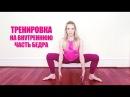 Онлайн тренировка 15. Упражнения на внутреннюю часть бедра. Похудей к лету