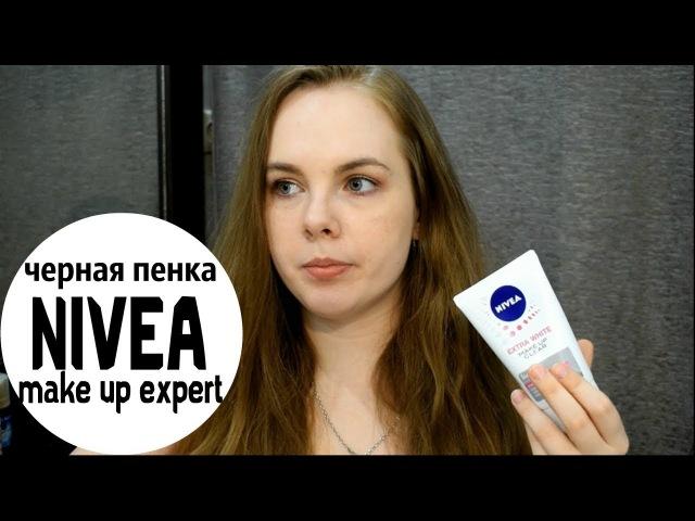 Черная пенка для умывания NIVEA 3 в 1 Зачем я это сделала Где правда друг