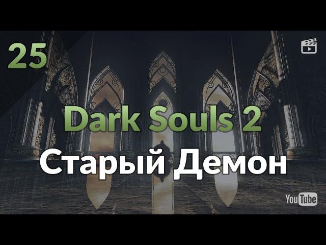 Dark Souls 2 25: Старый Демон