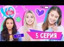 XO LIFE / ПОСЛЕДНЯЯ СЕРИЯ / 5 СЕРИЯ