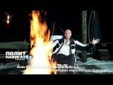 Видео Михаила Задорнова   - Если будет Россия, значит буду и я