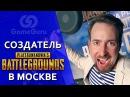 Создатель PUBG в Москве Интервью с Бренданом Грином PLAYERUNKNOWN'S BATTLEGROUNDS