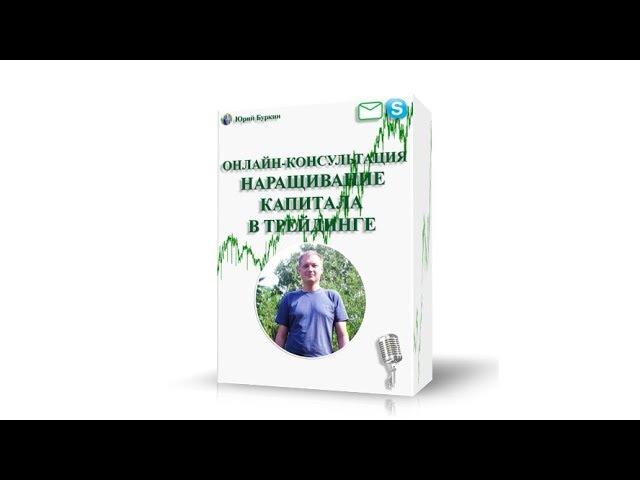Онлайн консультация Наращивание капитала в трейдинге Юрий Буркин 2018 обучение онлайн смотреть онлайн без регистрации