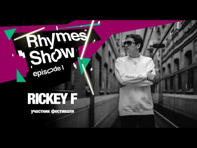 RHYMES SHOW | МОСКВА - 13 АВГУСТА @ FLACON - Rickey F