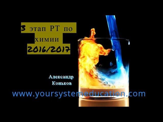 Тесты по химии. Углеводороды. А28 РТ 16-17 этап 3