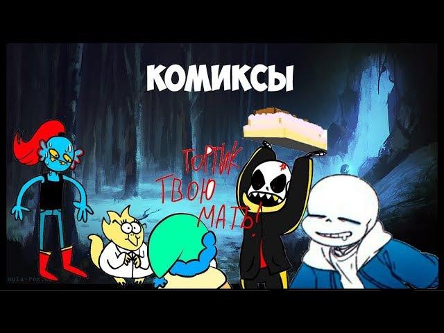 Комиксы Undertale 12 ТОРТИК, ТВОЮ МАТЬ!