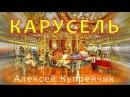 Карусель. Философский фильм Алексея Купрейчика