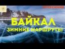 Зимний Байкал. Что посмотреть, самостоятельные маршруты.