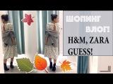 ШОПИНГ ВЛОГ В БУДАПЕШТЕ  H&ampM, Zara, Guess. Покупки осень 2017