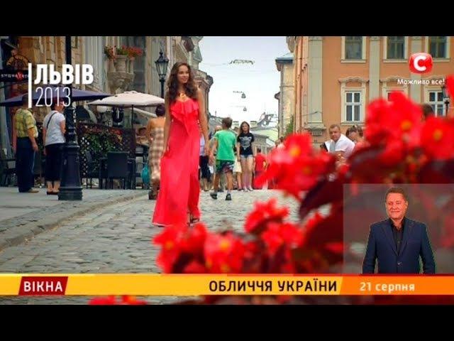 Обличчя України 1 серія – Вікна-новини – 21.08.2017