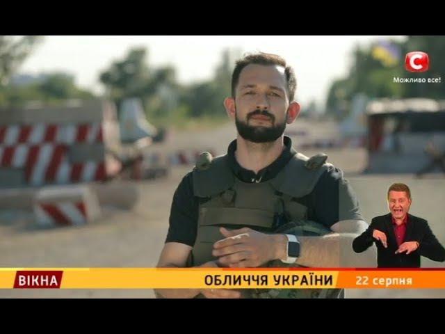 Обличчя України 2 серія – Вікна-новини – 22.08.2017