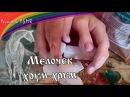 ASMR eating/АСМР мело-няминг, он же итинг Белгородского мелочка.