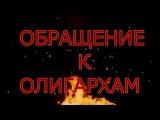 ОБРАЩЕНИЕ К ОЛИГАРХАМ .