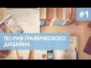 1 Теория графического дизайна. 10 основных направлений