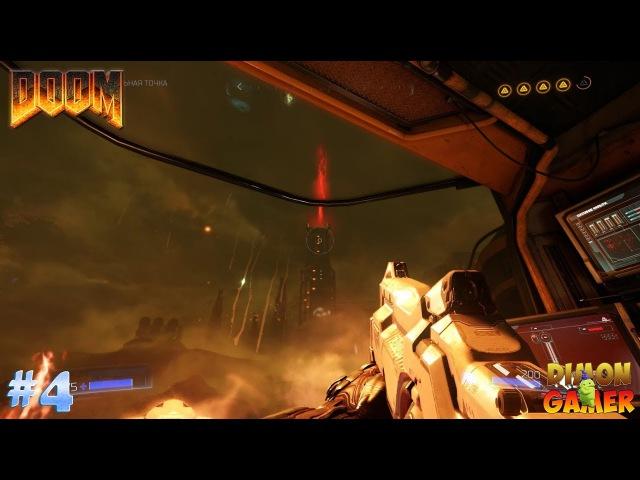 Прохождение игры DOOM 4 (PC) 4 (Призыватель Демонов)