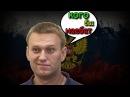 Навальный=БАЛАБОЛ!