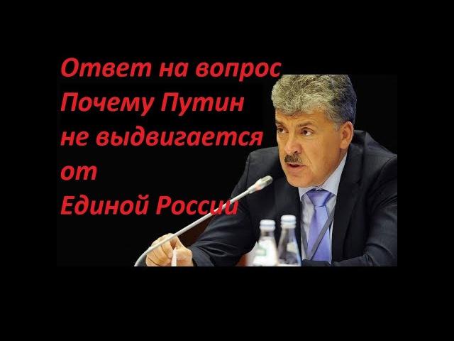 Ответ На Вопрос Павел Грудинин - почему Путин Выдвигается не от Единой Росиии, СМ...