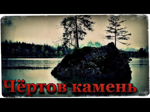 Истории на ночь: Чёртов камень