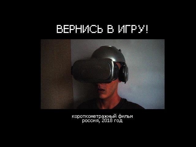 VIDEORAMA vol.1. Короткометражный фильм Вернись в игру!