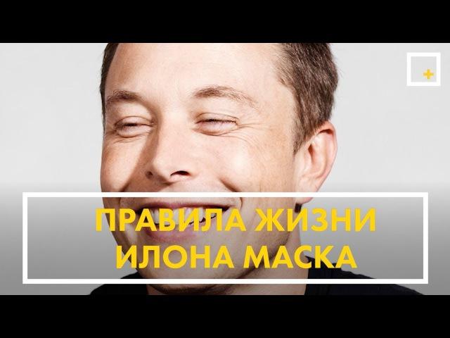 Правила жизни Илона Маска