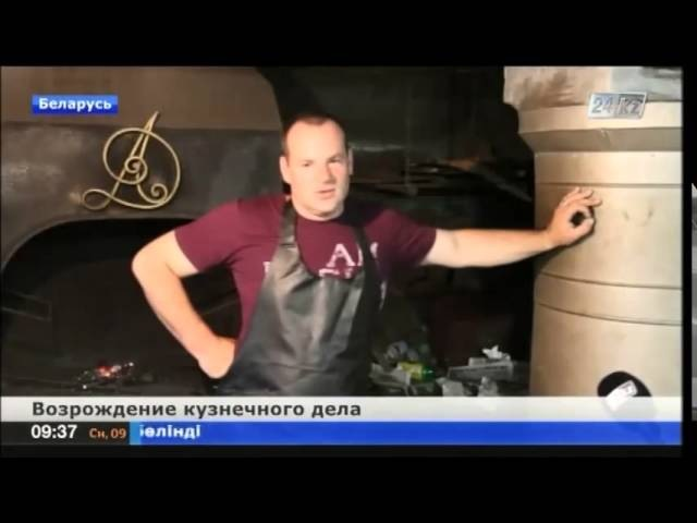 В Беларуси возрождают кузнечное дело
