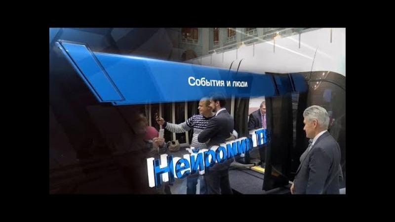 Нейромир - ТВ о SKYWAY на выставке «Транспорт России» 2017