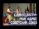 Мой адрес – Советский Союз 1973. Самоцветы / Песня-73
